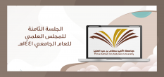 المجلس العلمي بجامعة الأمير سطام بن عبدالعزيز يعقد جلسته الثامنة للعام الجامعي ١٤٤١هـ