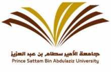 ترقيات جديدة بجامعة الأمير سطام بن عبدالعزيز